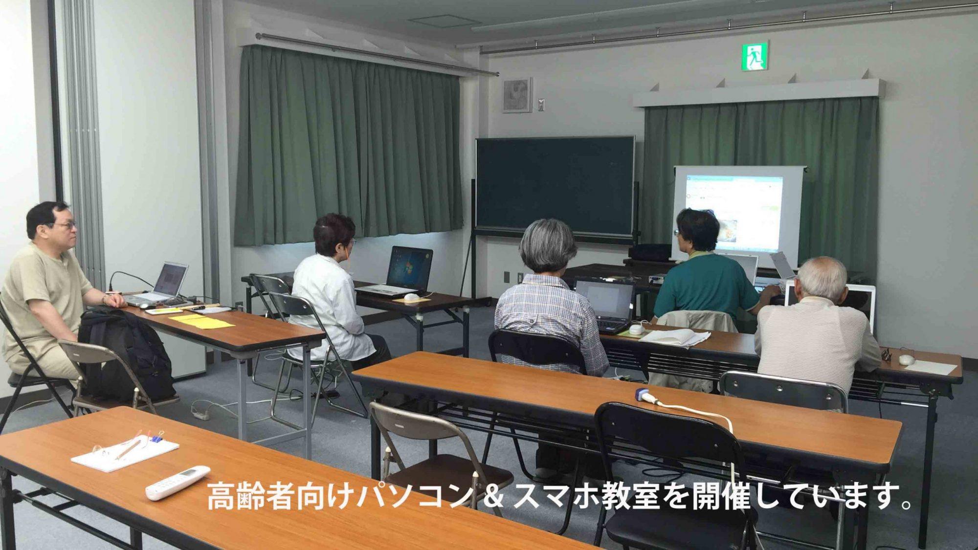 高齢者向けパソコン&スマホ教室